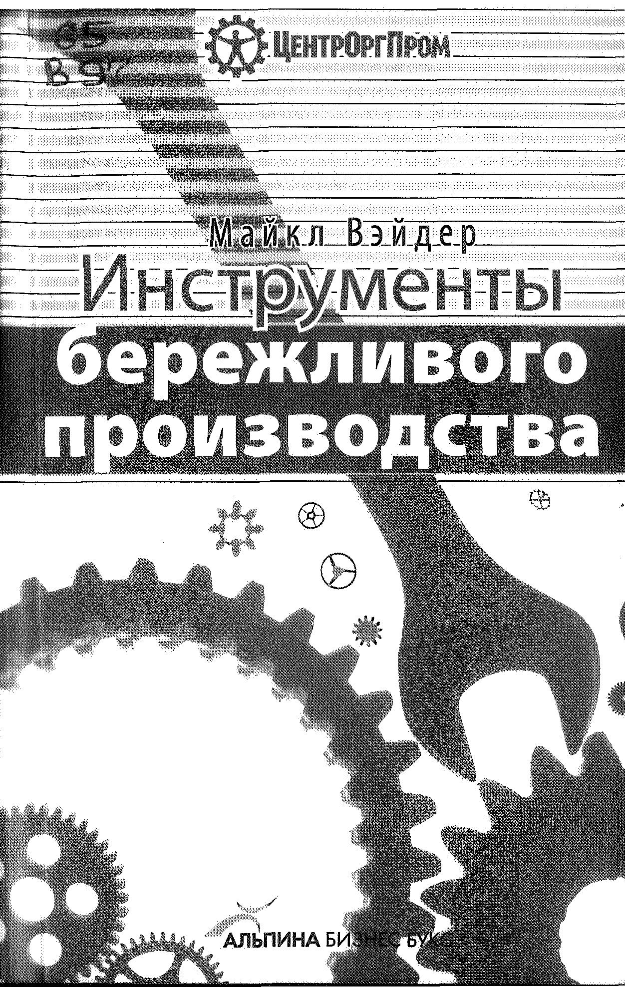 Обложка книги Инструменты бережливого производства