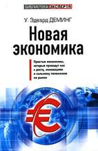 Обложка книги Новая экономика