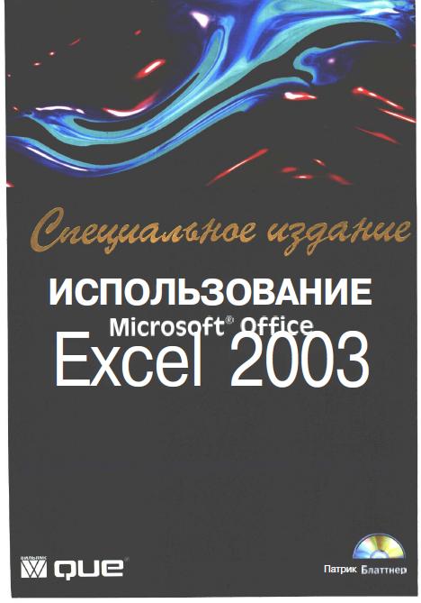 Обложка книги Excel 2003.jpg