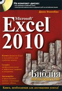 Обложка книги Excel 2010