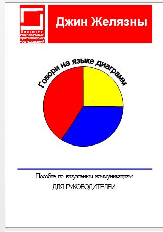 Обложка книги Говори на языке диаграмм