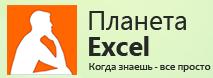 1_Планета Excel